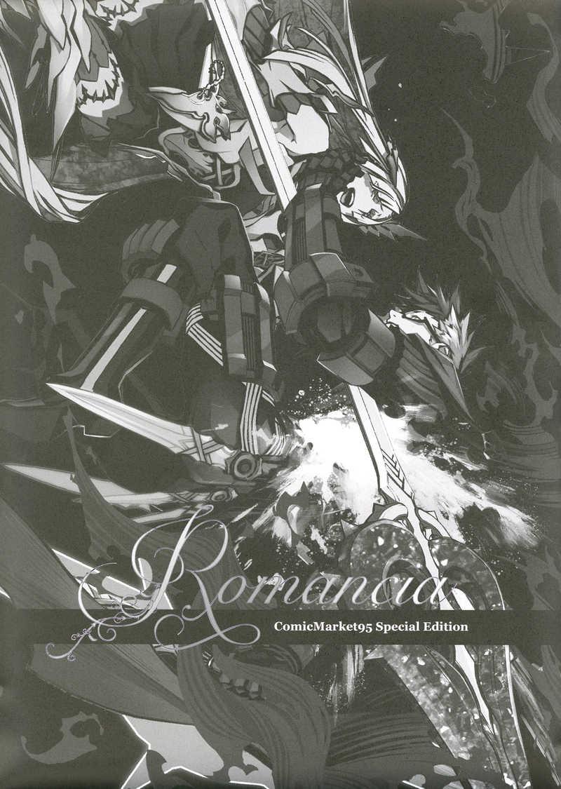 Romancia ノベルティ付き特装版