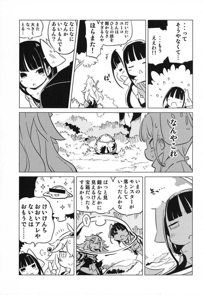 勇者満腹 勇者無職 vol.11