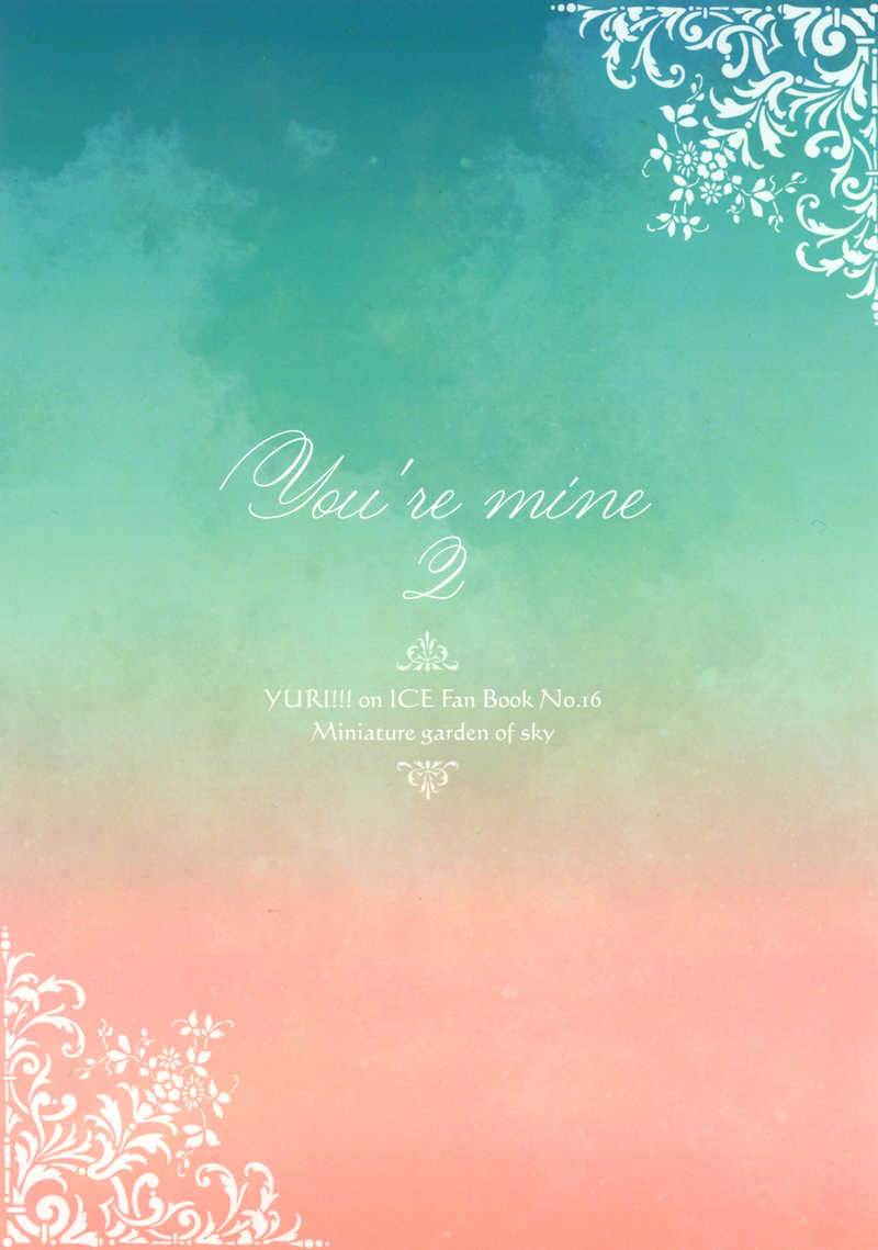 YOU're mine 2