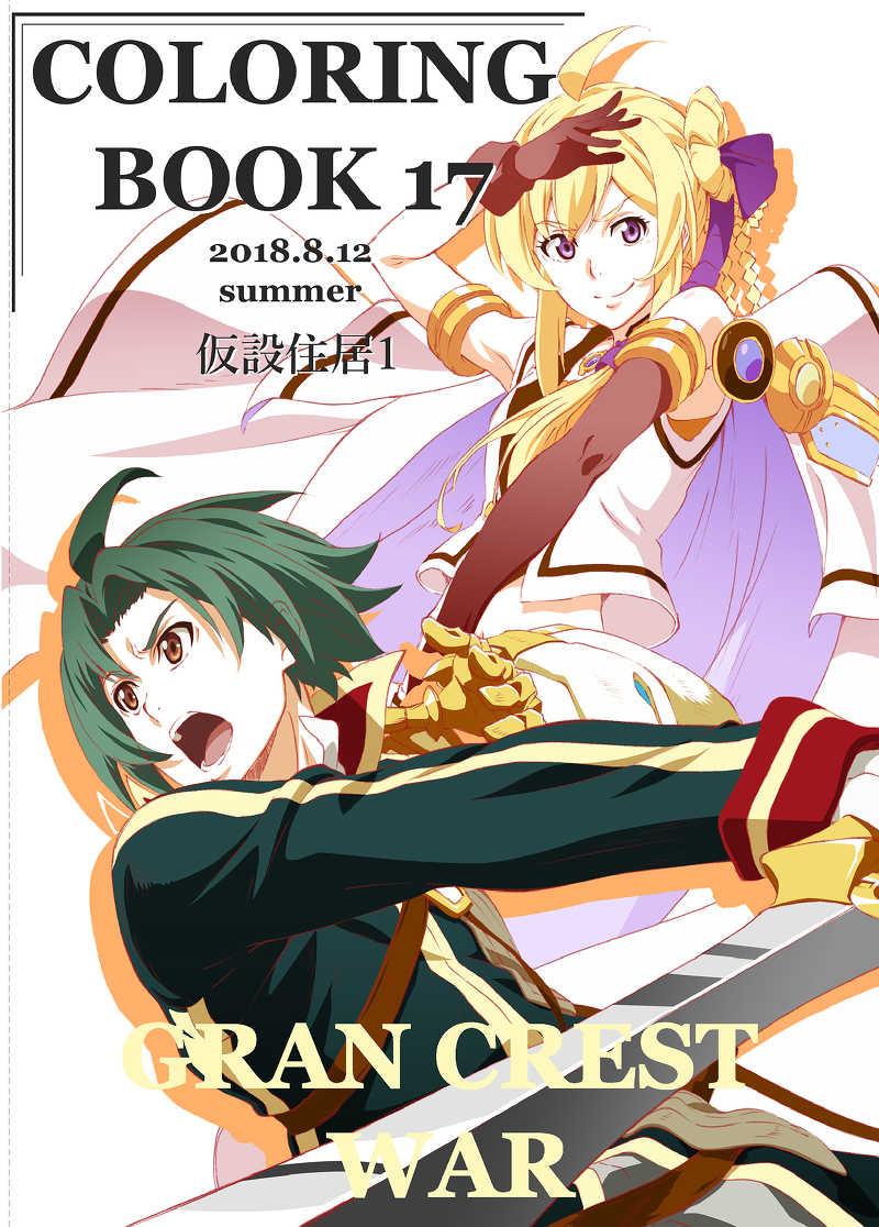 coloring book 17 [仮設住居1(yako)] グランクレスト戦記