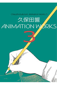 久保田誓 ANIMATION WORKS 3