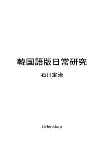 韓国語版日常研究