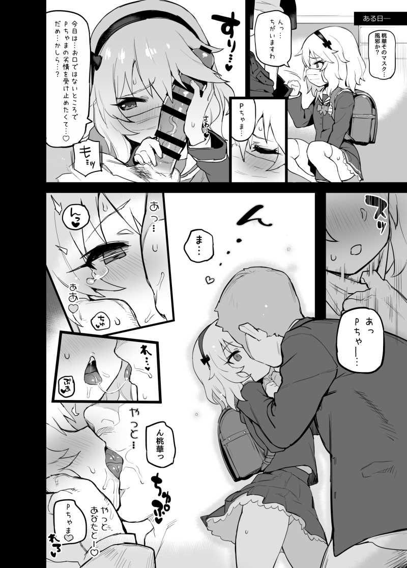 デレマスらくがきえっち本1.5