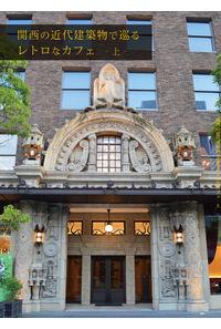 関西の近代建築物で巡るレトロなカフェ(上)