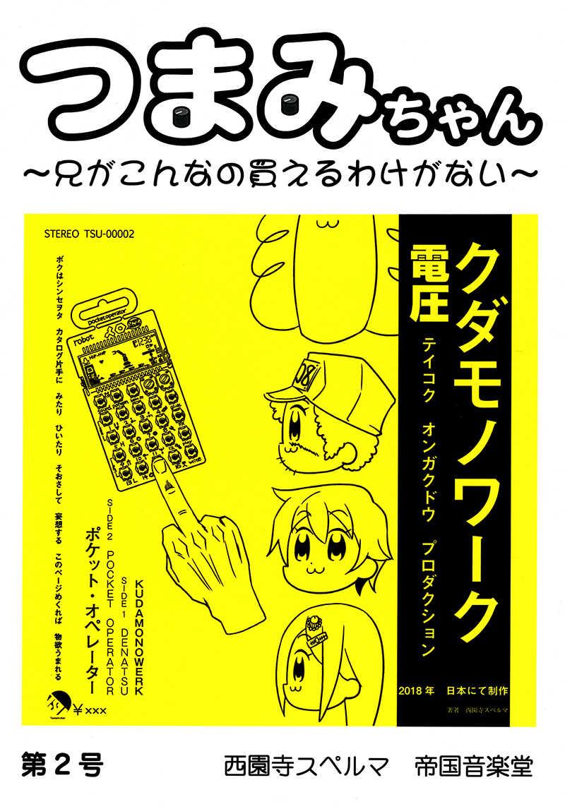 つまみちゃん 第2号 [帝国音楽堂(西園寺スペルマ)] 評論・研究