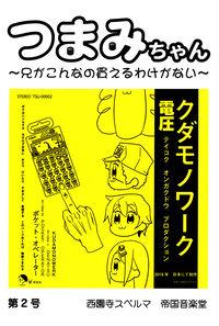つまみちゃん 第2号