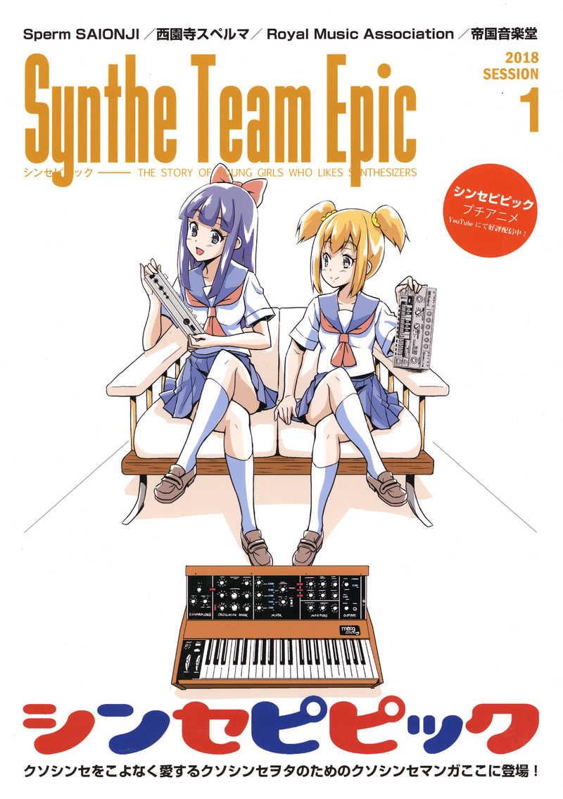 Synthe Team Epic [帝国音楽堂(西園寺スペルマ)] 評論・研究