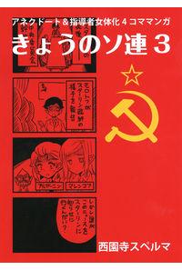 きょうのソ連3