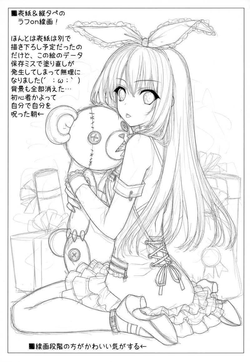 HEART WORK C95新刊セット