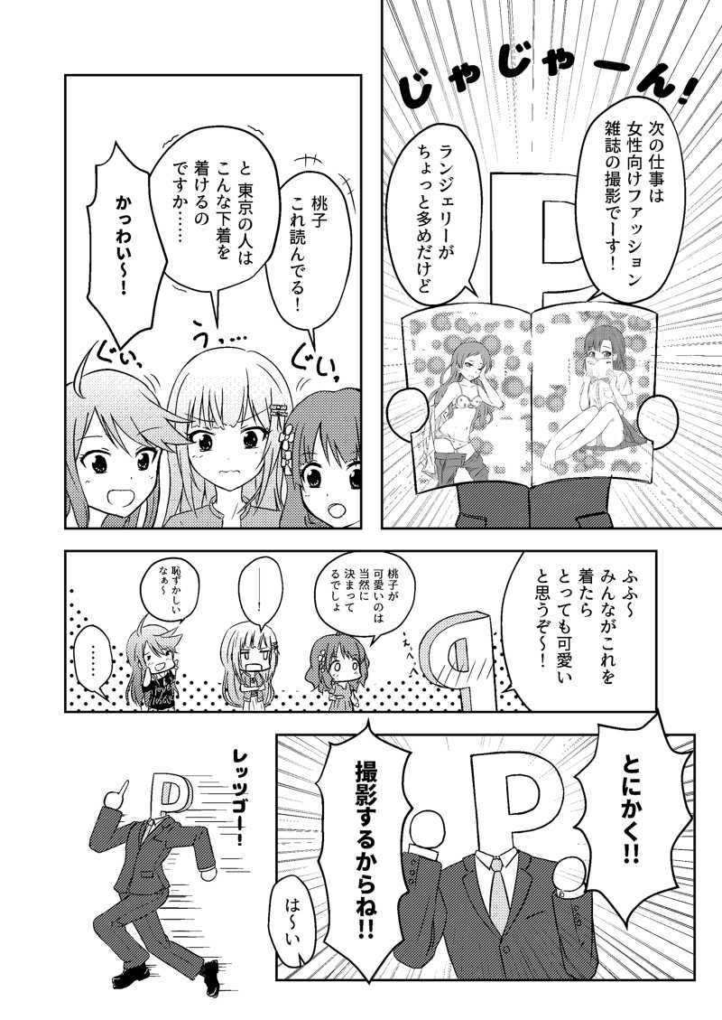 ミリオンパンツ!vol.2