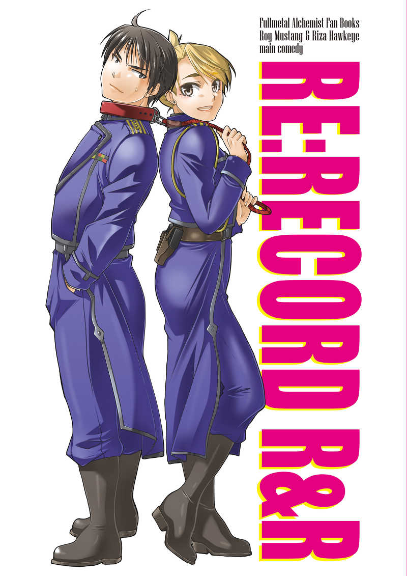 RE:RECORD R&R [猫珠工房(にゃけ彦)] 鋼の錬金術師