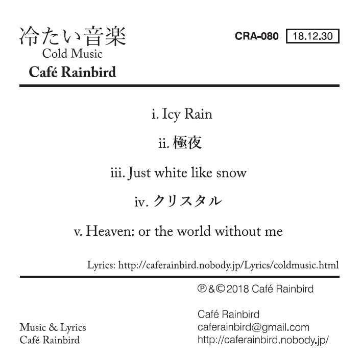 冷たい音楽