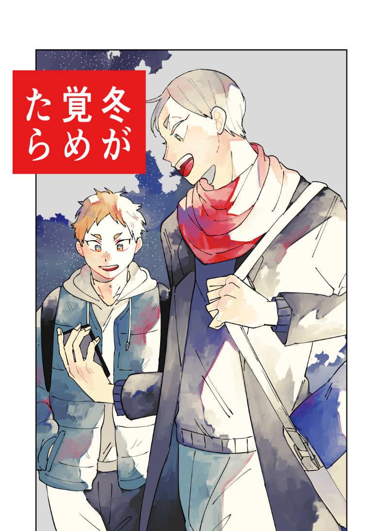 冬が覚めたら [hellodate(もちごめ)] ハイキュー!!