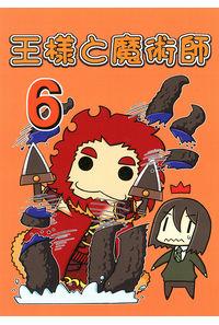 王様と魔術師6