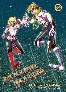 BATTLE SHIP WILD TIGER! 5 [記憶にございません。(翔)] TIGER & BUNNY