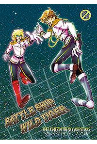 BATTLE SHIP WILD TIGER! 5