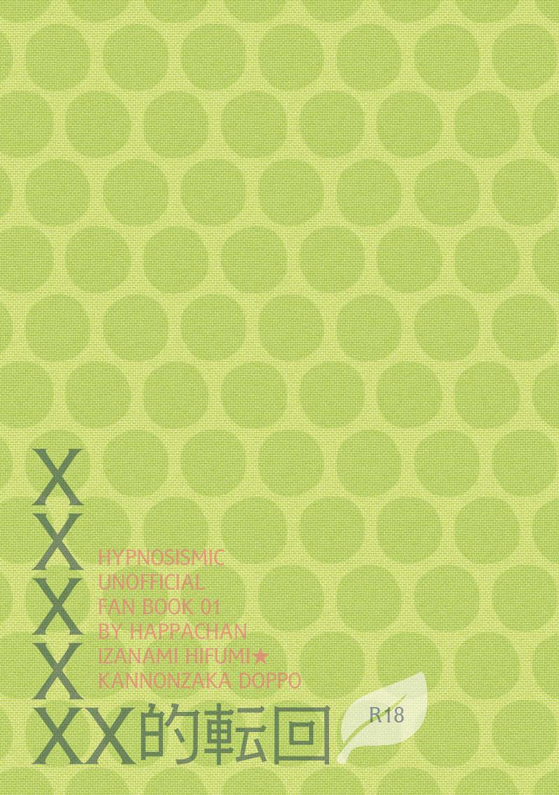 XXXXXX的転回 [happachan(けい)] ヒプノシスマイク
