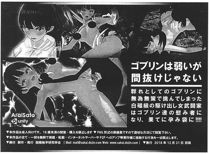 モブの本懐01 白磁の女武闘家