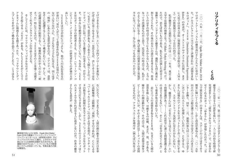 女装と思想 Vol.8