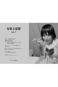 女装と思想 Vol.7