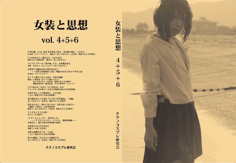 女装と思想 Vol.4+5+6