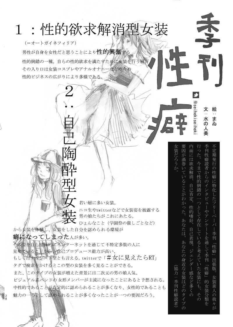女装と思想 Vol.1+2+3