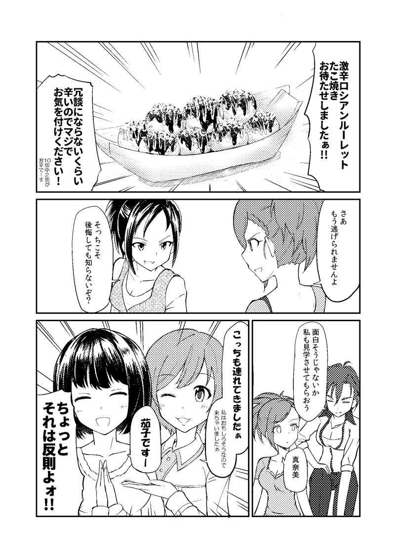 オトナアイドル忘年会 二杯目