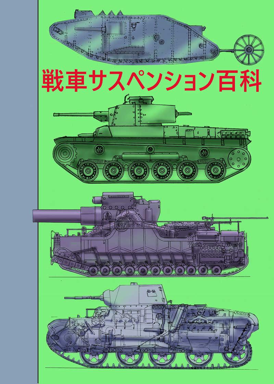 戦車サスペンション百科 [T.N.T.SHOW(山本薫)] ミリタリー