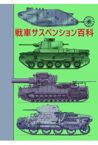 戦車サスペンション百科
