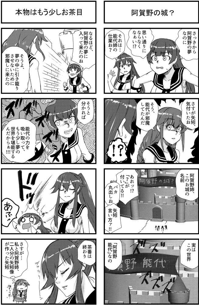 阿賀野の城?