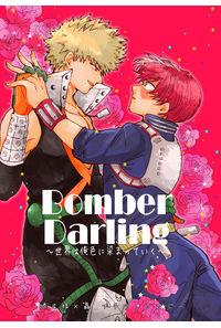 Bomber Darling 世界は俺色に染まっていく