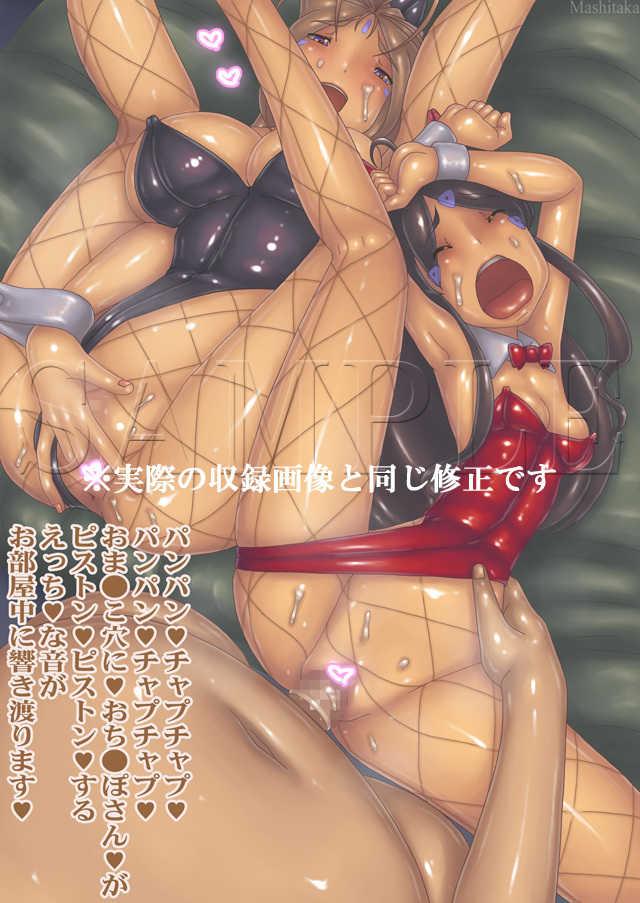 女神汁29 女神バニーと姉妹丼