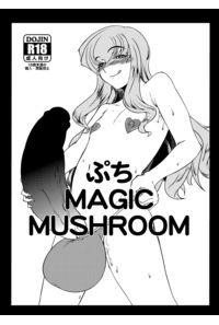 ぷちMAGIC MUSHROOM