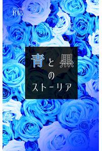 青と黒のストーリア