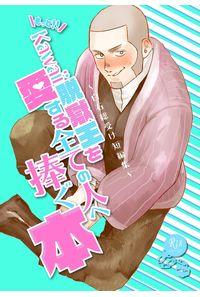 もっと!! Kawaii脱獄王を愛する全ての人へ捧ぐ本