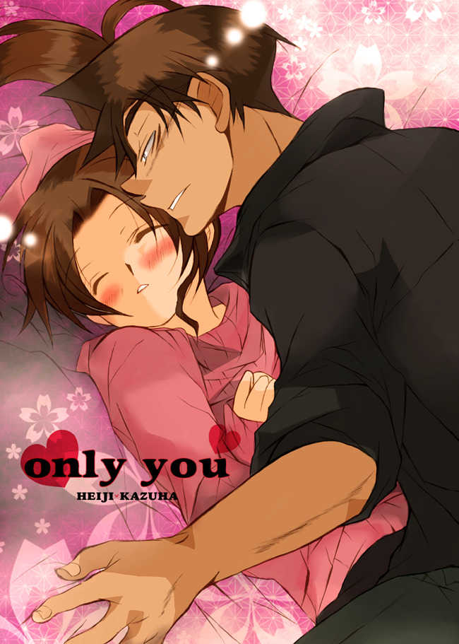 only you [愛館平和。(愛菜奈々)] 名探偵コナン
