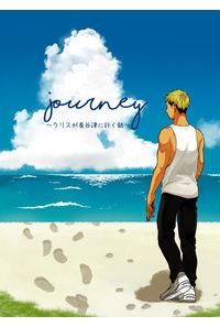 Journey~クリスが長谷津へ行く話~