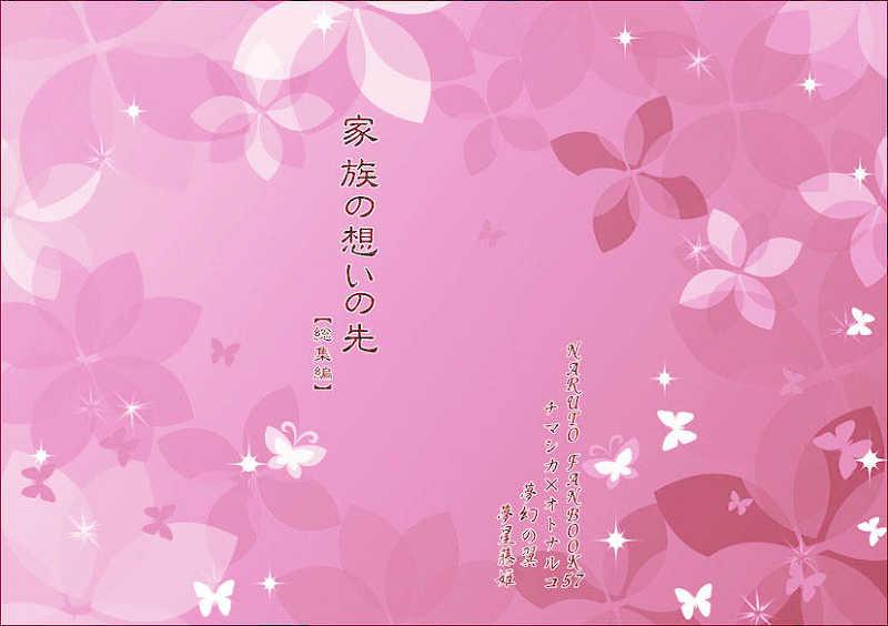 家族の想いの先【総集編】 [夢幻の翼(夢星 藤姫)] NARUTO