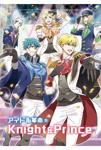 アイドル革命☆knight&Prince