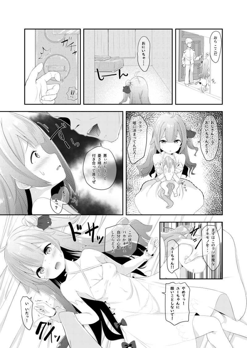 Azur Angel ~ロイヤル篇~