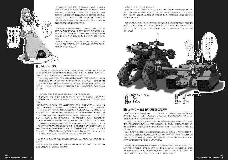 ガルパン軍事読本13