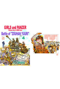 「Battle of ZOUHAN YUURI4」