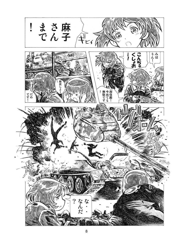「Battle of ZOUHAN YUURI4」