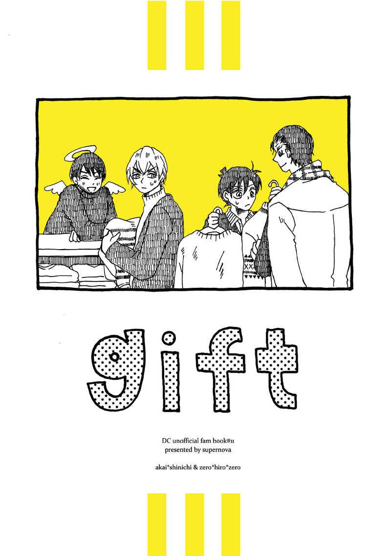 gift [supernova(林檎)] 名探偵コナン