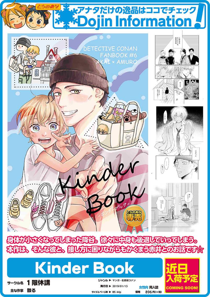 Kinder Book