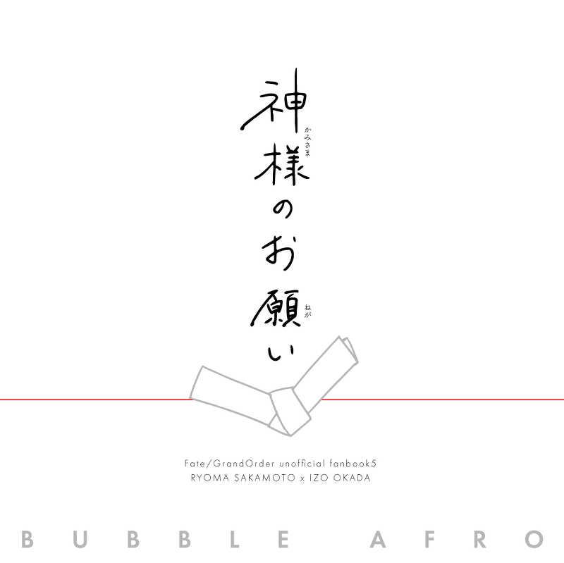 神様のお願い [BUBBLE AFRO(87)] Fate/Grand Order