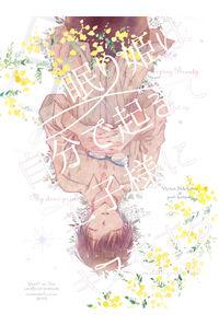 眠り姫は自分で起きて王子様にキスをする