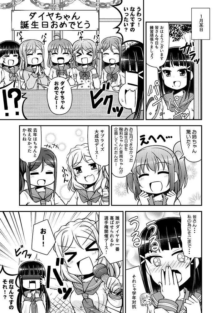 ダイヤちゃんのDOKIDOKIBIRTHDAY
