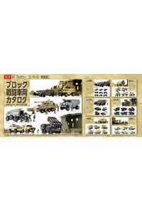 ブロック戦闘車両カタログ