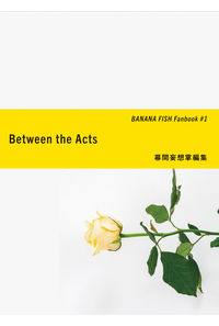 Between the Acts  幕間妄想掌編集